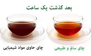 چای ایرانی اصل